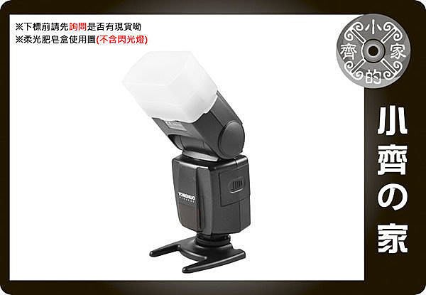 小齊的家 NIKON SB800 SB600 永諾YN-460 YN-460II YN-465 YN-467 YN-468硬式 柔光盒 肥皂盒 柔光罩