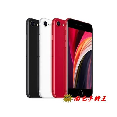 〝南屯手機王〞 APPLE 蘋果 iPhone SE 2020 A2296 64GB 紅色
