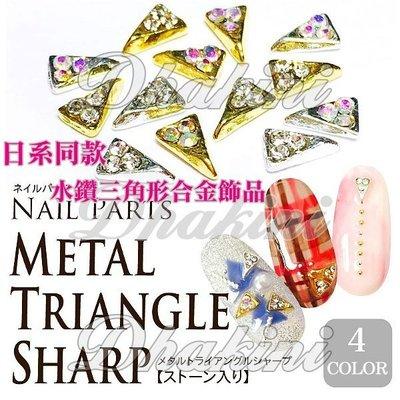 AZ670-AZ673等四款~《日系同款水鑽三角形合金飾品》~CLOU同款美甲貼鑽飾品喔