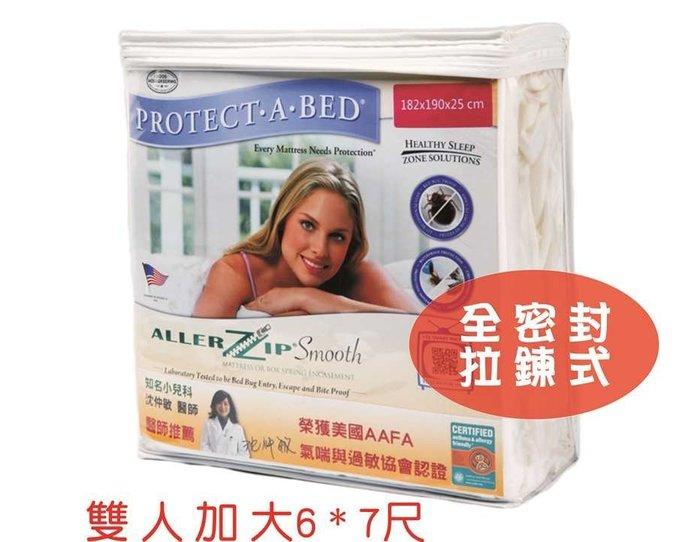 〝全密封〞拉鍊式保潔墊【送枕套】 銷量第一防水透氣保潔墊 Protect-A-Bed《雙人特大6*7尺》寢之堡 PAB