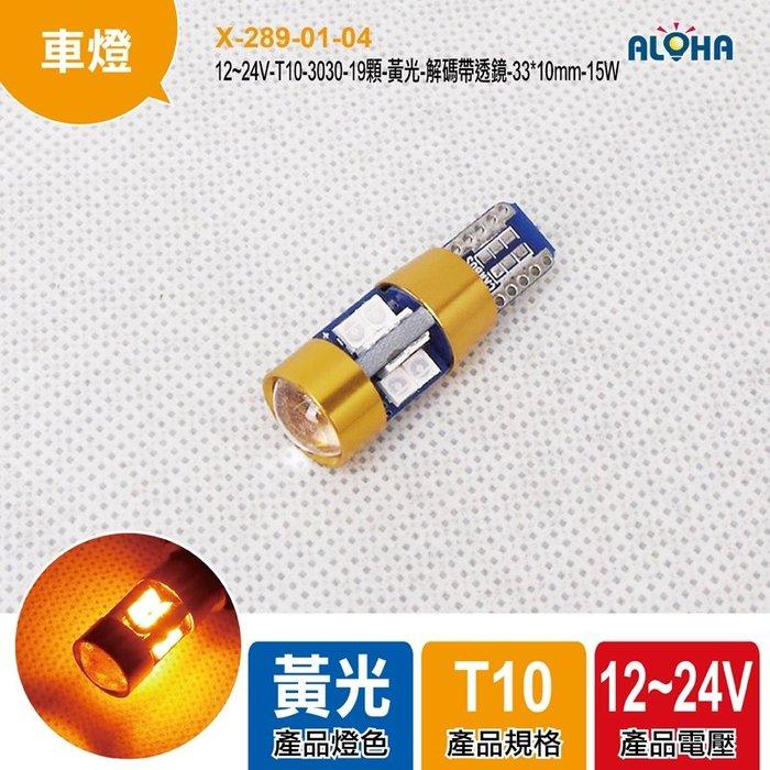 阿囉哈LED大賣場 適用歐系車款【X-289-01-04】12~24V-T10-3030-19顆-黃光-解碼帶透鏡 改裝