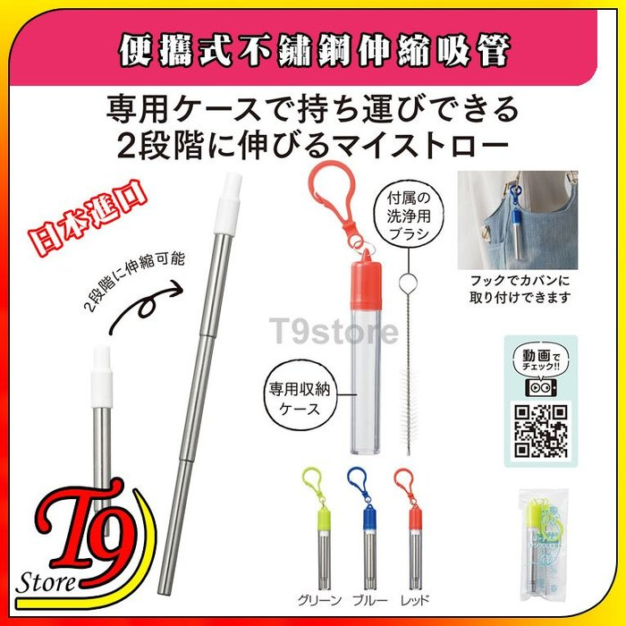 【T9store】日本進口 便攜式不鏽鋼伸縮環保吸管