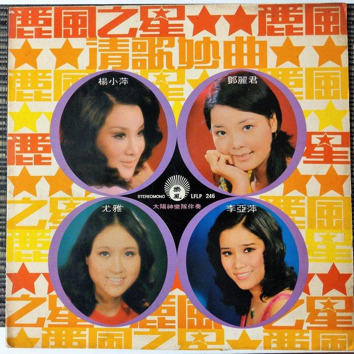 鄧麗君  麗風之星  黑膠 LP (非復刻), 非常稀有, 絕版(非 蔡琴 姜育恆)