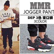 【MMR】DEP 抽繩 鬆緊 束口褲 四色(A02)