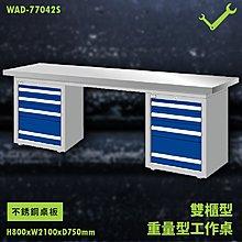 堅固耐用!天鋼 WAD-77042S【不銹鋼桌板】雙櫃型 重量型工作桌 工作台 工作檯 維修 汽車 電子 電器 辦公家具