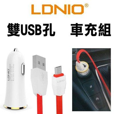 3.4A 雙USB 車充組 車充+ Micro USB 充電傳輸線/車充組/手機充電組/充電器 手機/平板/iPhone