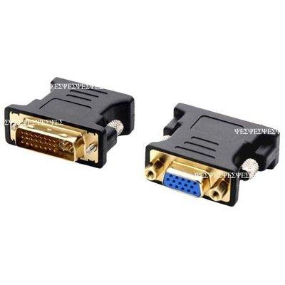 D-SUB VGA 母 轉 DVI 公 24+5 轉接頭 轉換頭,VGA 母 轉 DVI-I 公,對,VGA 轉 DVI-I,D-SUB 轉 DVI-I,to