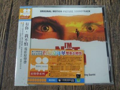 Q2003-早期CD未拆-有進口貼條】I'M NOT SCARED 有你,我不怕 電影原聲帶 -SONY-BMG-Arc