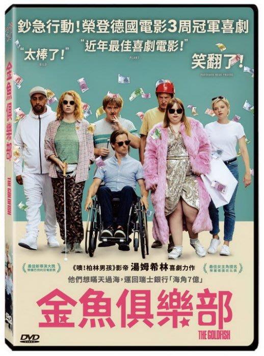 河馬音像:電影  金魚俱樂部 DVD  全新正版_起標價=直購價109/10/8