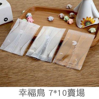 [愛雜貨]幸福鳥 機封袋 7*10 100入 包裝袋 包裝飾品袋 禮品袋 餅乾袋 烘培 手作