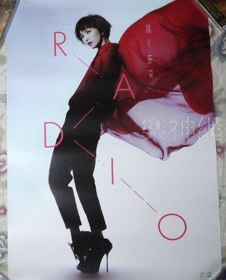 孫燕姿 Stefanie RADIO【原版宣傳海報】全新!免競標