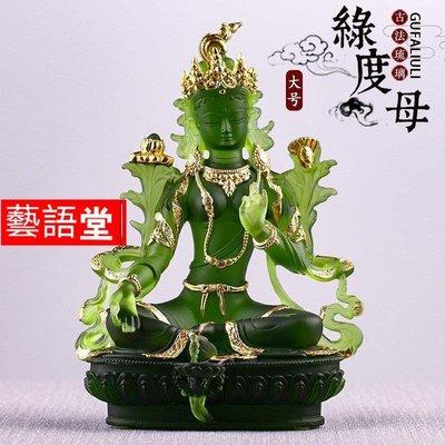 【藝語堂】琉璃綠度母擺件菩薩佛教密宗家居供奉風水裝飾琉璃觀音佛像