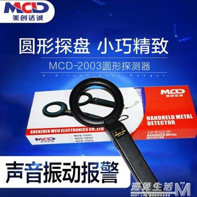 MCD-2003手持式金屬探測器 木材鐵釘探測儀探鐵器安檢儀