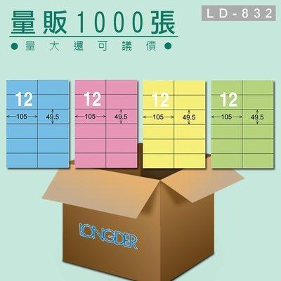 【西瓜籽】(量販1000張/箱) 龍德 各色電腦標籤紙 12格 LD-832 列印/標籤/噴墨/雷射/寄件/出貨 共四色