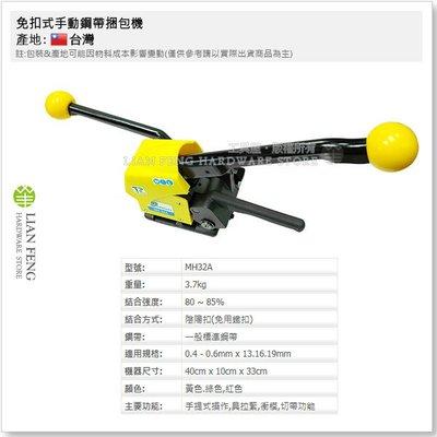 【工具屋】免扣式手動鋼帶捆包機 免鐵扣鋼帯鐵皮打包機 MH-32A 手提式 捆包機 打包機 MH32A 盟安 台灣製