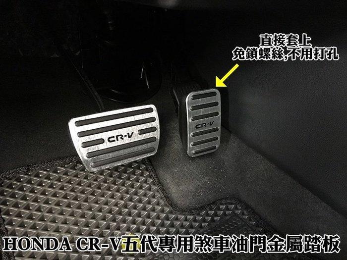 大新竹【阿勇的店】2017~NEW CRV5 CR-V 5代 專用煞車油門踏板 金屬踏板 實車安裝拍攝