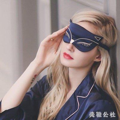 眼罩睡眠遮光透氣女睡覺舒適護眼可愛個性真絲夏季韓 ZB204