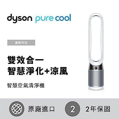 *錦達*【公司貨 Dyson Pure Cool 智慧空氣清淨機 TP04 (白)】另有TP00 HP00 COWAY