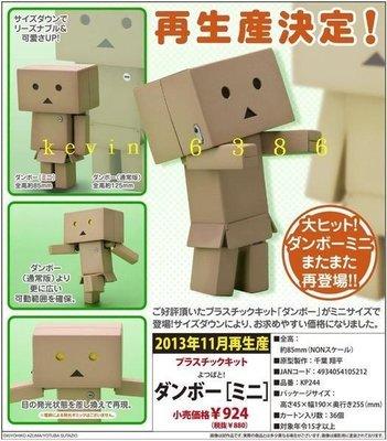 東京都-非機器人大戰-壽屋模型 DANBOARD mini 迷你阿愣(此商品需自行組裝) 現貨
