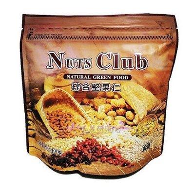 *美麗研究院*長青穀典 Nuts Club 綜合堅果仁 300g/包