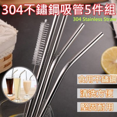 【台灣現貨】304不鏽鋼吸管環保5件組...