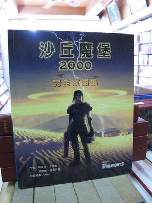 【復興二手書店】『沙丘魔堡2000:完全攻略集』第三波出版/玩家俱樂部攻略叢書/無章釘書免運費