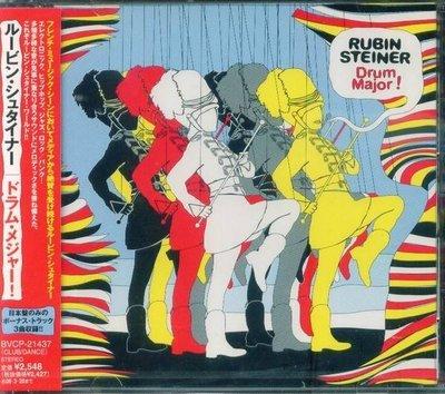 (甲上唱片) RUBIN STEINER - DRUM MAJOR ! - 日盤+3BONUS