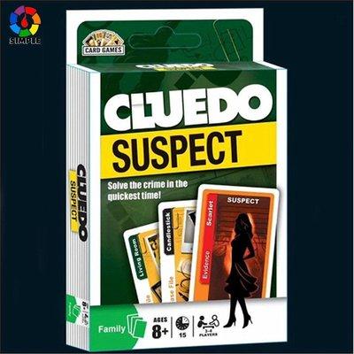 妙探尋兇疑犯大搜查 cluedo suspect 偵探遊戲 紙牌版