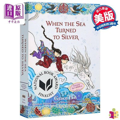 [文閲原版]預售 當海水變成銀色 英文原版 When the Sea Turned to Silver 中國童話故事 林珮思 9-12歲