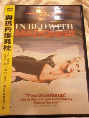 Madonna 瑪丹娜 -- In Bed with Madonna 與瑪丹娜共枕