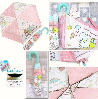 牛牛ㄉ媽*日本進口正版商品㊣角落生物雨傘 San-X Sumiko Gouge 角落生物摺疊晴雨傘 冰淇淋款