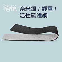 買10送1免運[怡悅奈米銀靜電活性炭濾網] 適用17400 17450 18450 18400 honeywell等機型