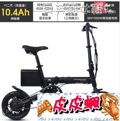 電動車折疊電動自行車成人小型代步迷你男女電瓶車助力車代駕電動車 LX【皮皮蝦】