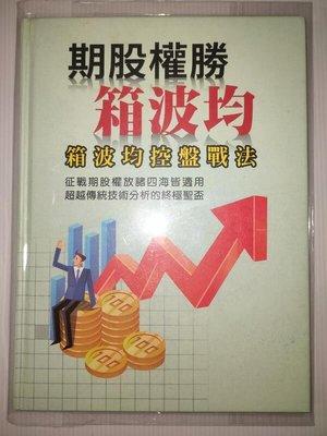 全新【 300 一元起標】《箱波均控盤戰法》呂佳霖 親簽 勵志 股票投資 期貨 金融 證券投資技術分析股票書籍