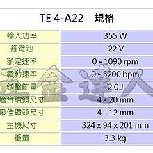 【五金達人】HILTI 喜利得 喜得釘 TE4-A22 22V鋰電池充電免出力電鎚鑽/電鑽 取代TE2A