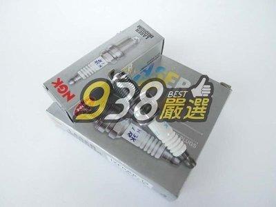 938嚴選 朋友寄賣 NGK LZFR6AI 銥合金火星塞 GRUNDER OUTLANDER SAVRIN 2.4