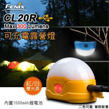 丹大戶外【Fenix】CL20R 可充電露營燈