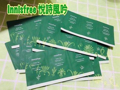 現貨 innisfree悅詩風吟 綠茶籽油水平衡旅行試用包組 2ML*3包 試用包 綠茶籽精華 保濕乳 清爽