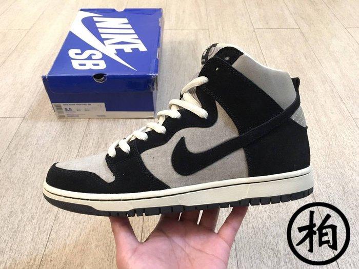 【柏】台灣公司貨 NIKE DUNK HIGH PRO SB FOSSIL 黑灰 305050-200 男鞋