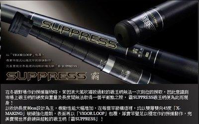 《三富釣具》PROTAKO上興 SUPPRESS 霸 磯玉柄 4.8m 另有5.5m尺寸 非均一價 歡迎詢問