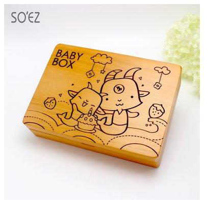 SOEZ BABY BOX 星座12:摩羯座 3用胎毛.臍帶.乳牙保存盒~台灣製~實木雷射雕刻