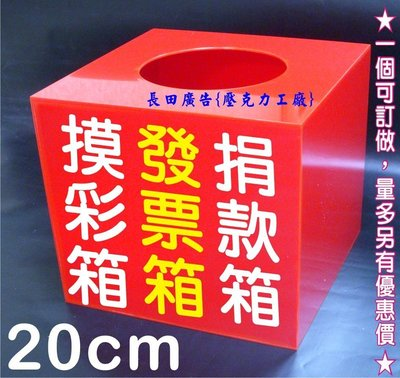 ※保證便宜※20cm正方-紅色壓克力箱 摸彩箱 抽獎箱 發票箱 意見箱 捐款箱 功德箱 投票箱