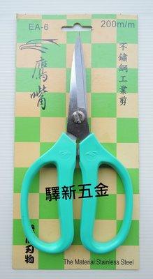 《驛新五金》鷹嘴不鏽鋼工業剪刀 EA-6 萬能剪刀 工業用剪刀 萬用剪刀 塑膠剪刀 剪刀 全長200mm 台灣製