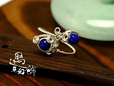 極細緻天然Lapis Lazuli帝王青金石白水晶可調式純銀戒指尾戒【 遇見好飾 】