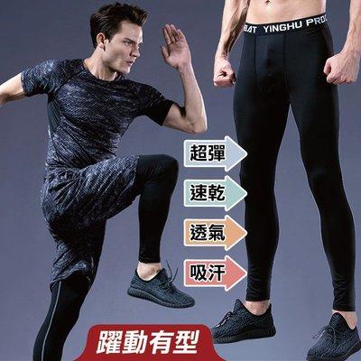 健身運動褲 排汗透氣速乾運動緊身褲 吸濕快乾透氣長褲