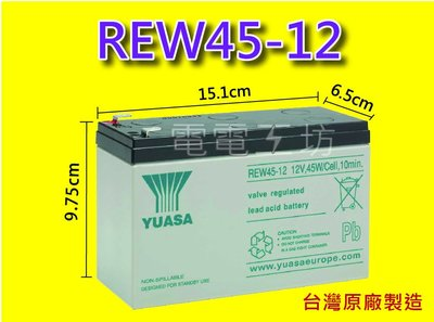 電電工坊賣YUASA湯淺 REW45-12 高率型 長壽命 12V9AH 大容量 鉛酸電池 海釣 船釣 釣魚 遙控飛機