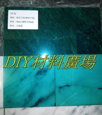 工廠直銷價實在※遮光罩 採光板 PC耐力板 遮雨棚 晴雨罩(NT板綠色雙面平面3mm實際2.5mm),每才51元享95折