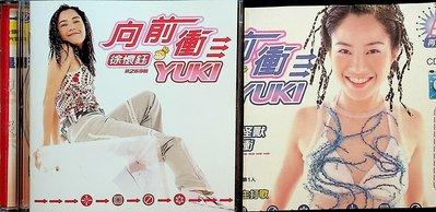 【198樂坊】徐懷鈺第二張專輯(怪獸,向前衝..............)EN
