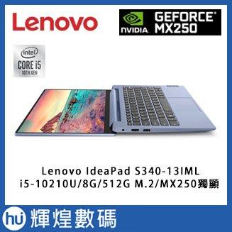 聯想 Lenovo IdeaPad S340-13IML 81UM0017TW 13吋輕薄效能筆電 10代i5 獨顯