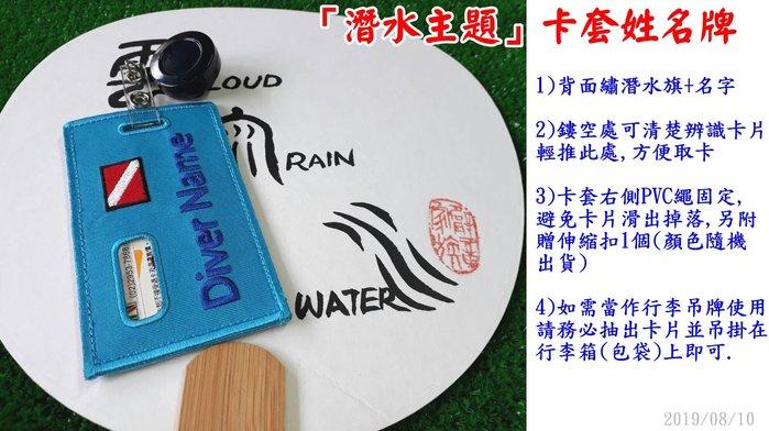 ※卡套行李牌姓名牌icardholder※客製潛水專用潛水裝備包辨識牌也可作悠遊卡一卡通卡套2合1 (1條的客製賣場)